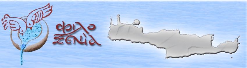 Μ.Κ.Ο. Φιλοξενία